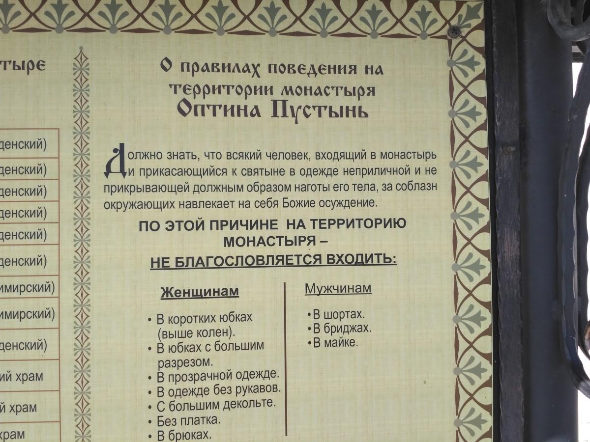 На информационном стенде возле Центральных Врат