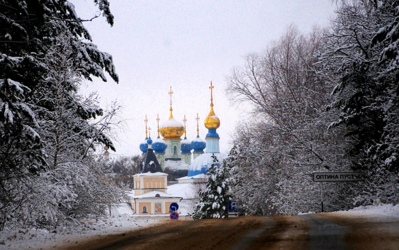 Зима...дорога... Оптина