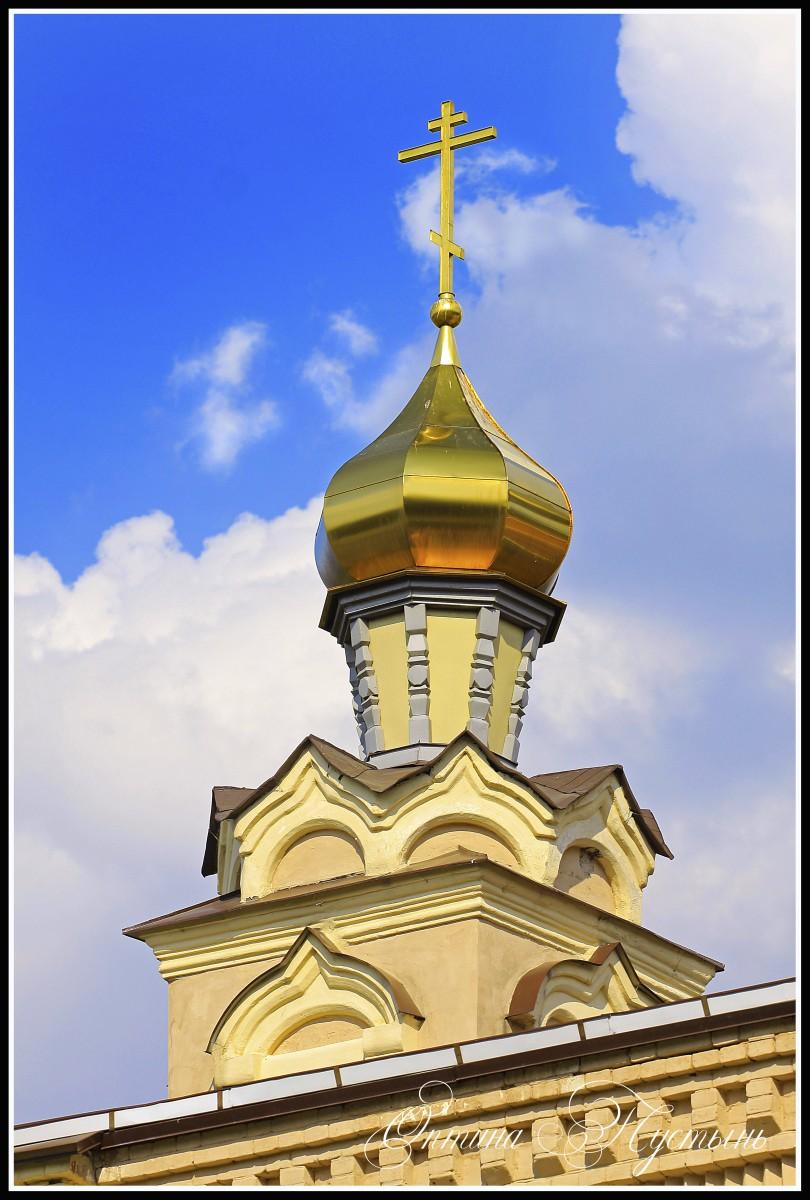 Купол Храма в честь свт. Льва Катанского и прп. Иоанна Рыльского