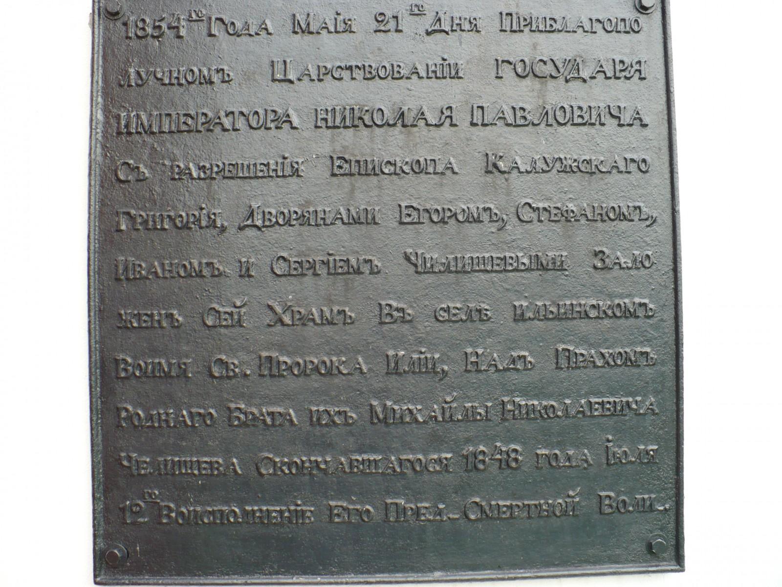 табличка на Храме пророка Илии
