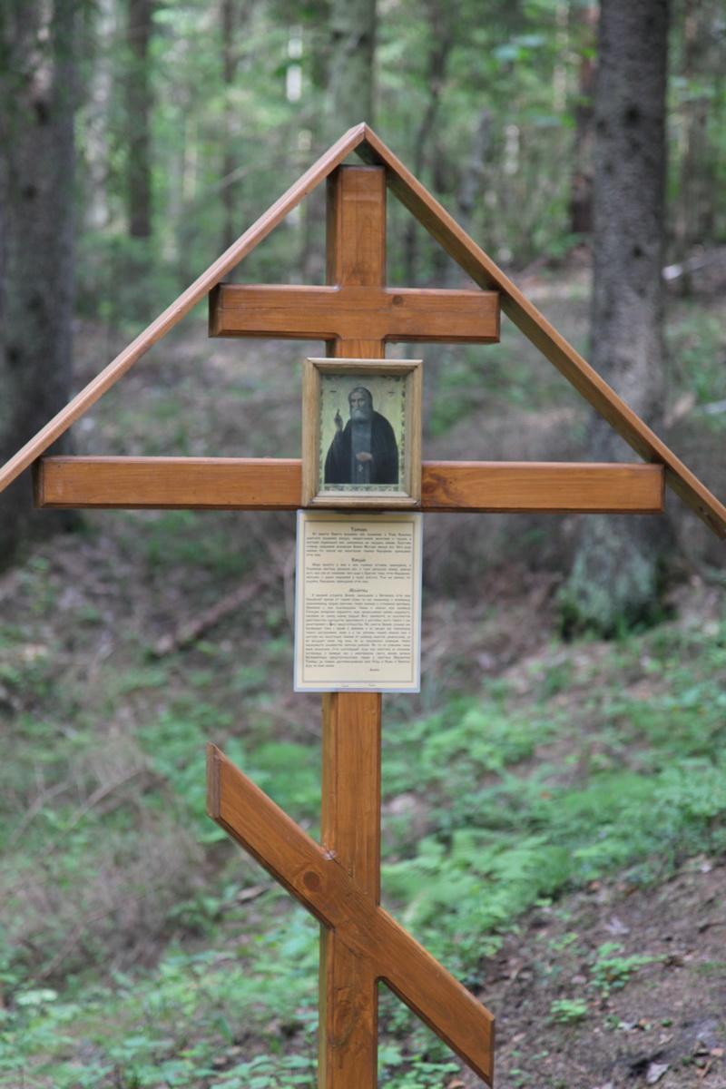 Крест на источнике прп. Серафима Саровского