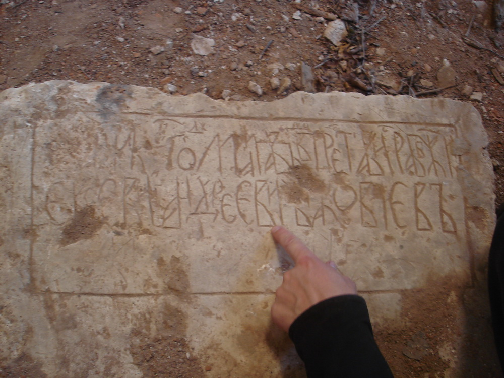 Остатки старых могильных плит
