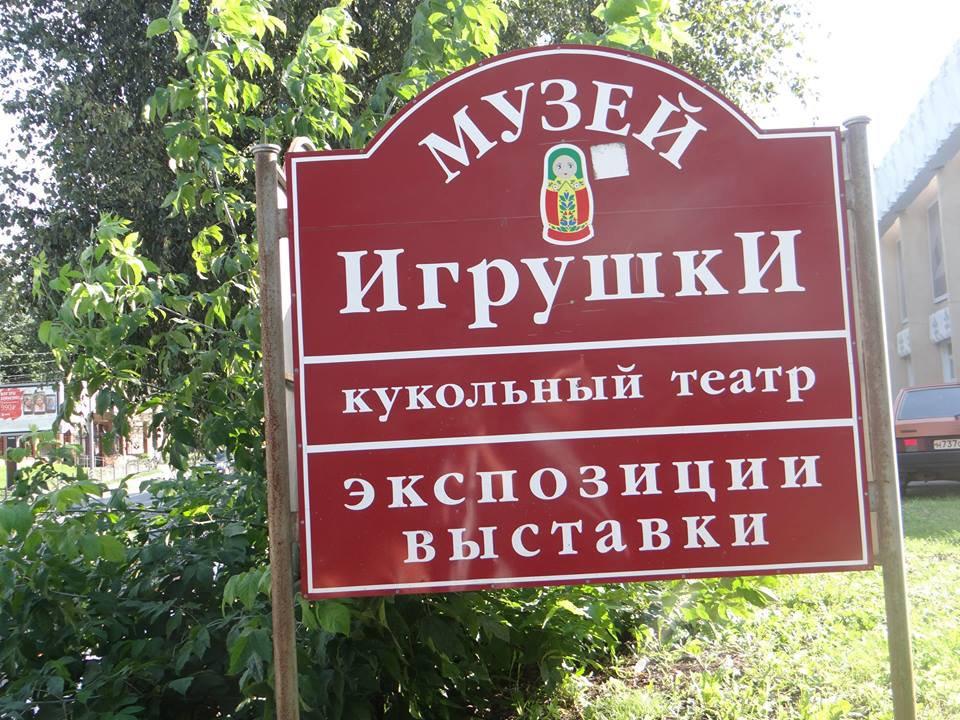 Музей Игрушки, Сергеев посад.jpg