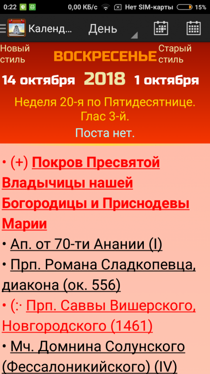 Screenshot_2018-10-13-00-22-57-613_oleksandr.kotyuk.orthodoxcalendarfree.png