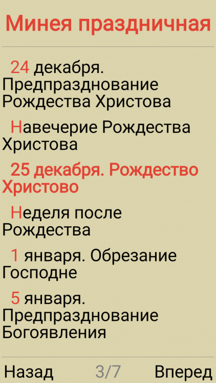 Screenshot_2019-01-10-19-47-47-430_org.alexsem.libcs.activity.png