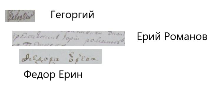 Георгий-и др.png