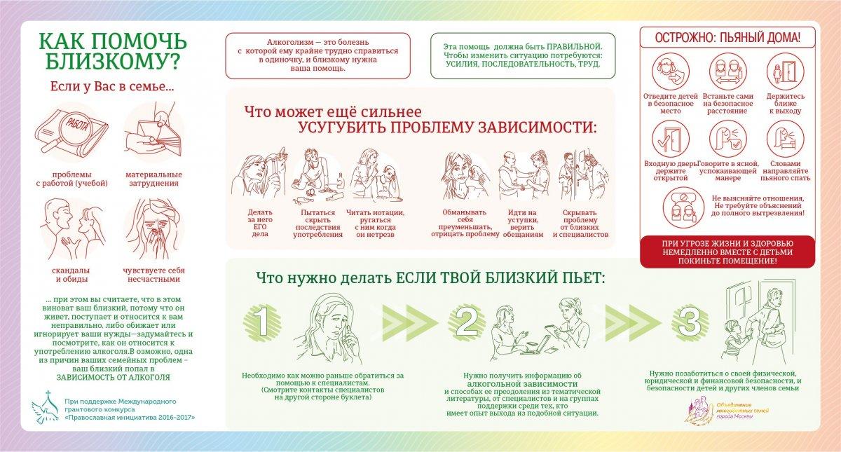 trezvo-booklet-2-2-02.thumb.jpg.308ea28c1af7752fb3166afdfc38ce8f.jpg