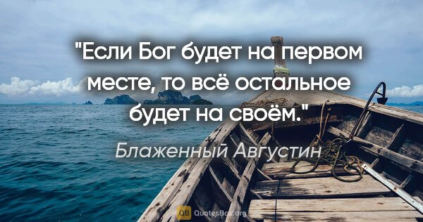 quotation-blajennyy-avgustin-esli-bog-budet-napervom-meste-tovsyo.jpg