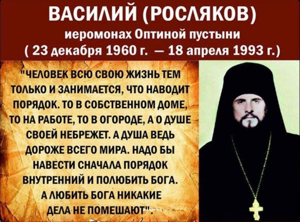 о. Василий 2.jpg