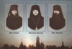 Новомученники иеромонах Василий, иноки Трофим и Ферапонт