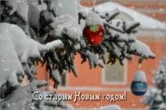 С праздником Оберзания Господня и Новым годом!