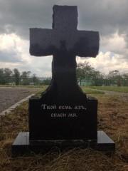 О кресте могильном