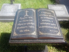 Некрополь монастыря